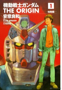 mobile-suit-gundam-the-origin-01